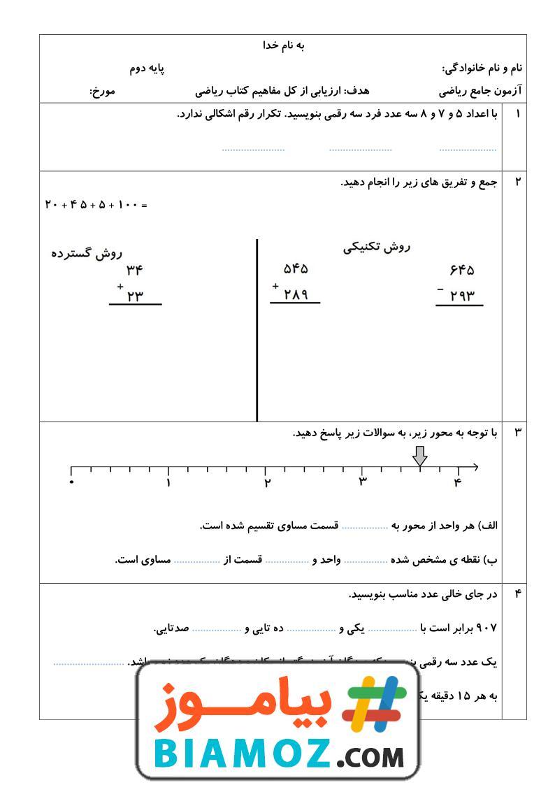 نمونه سوال نوبت دوم ریاضی (سری18) — دوم دبستان