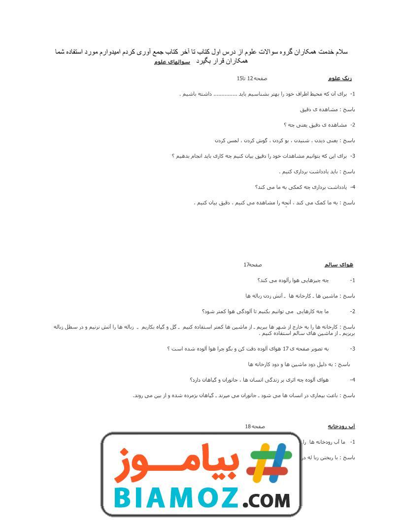 پرسش و پاسخ فصل 1 تا 14 علوم (سری1) — دوم دبستان