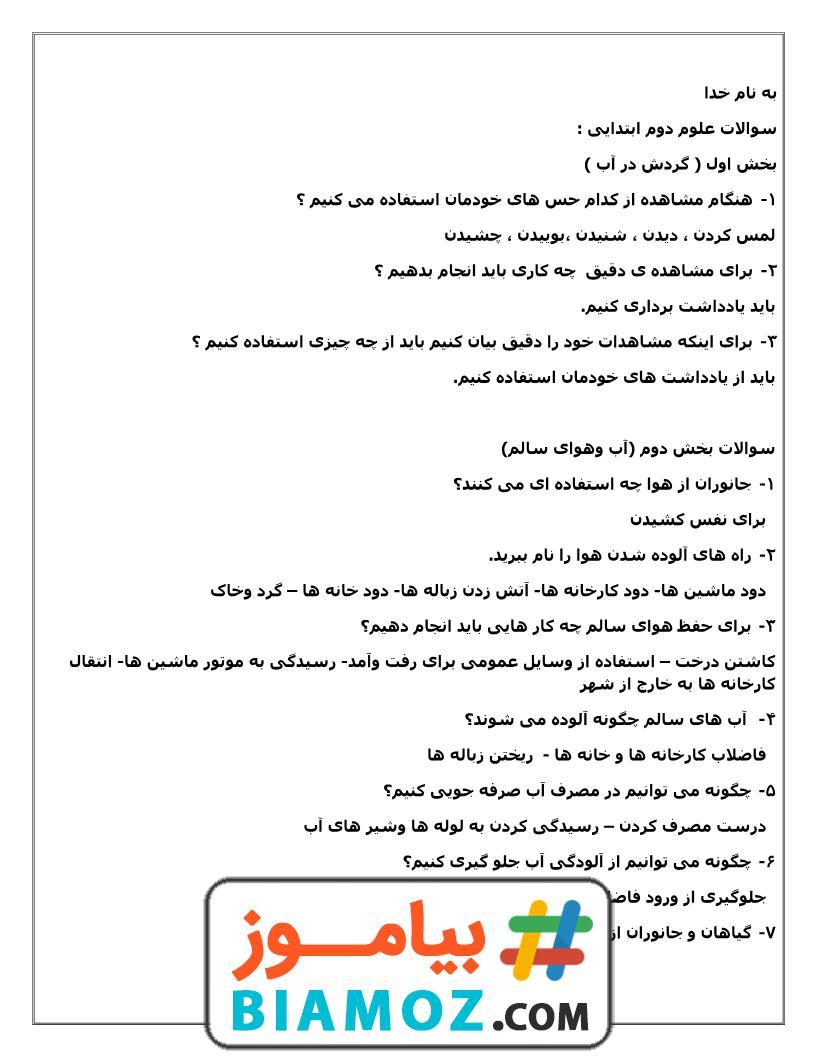 پرسش و پاسخ فصل 1-2-3 علوم (سری4) — دوم دبستان