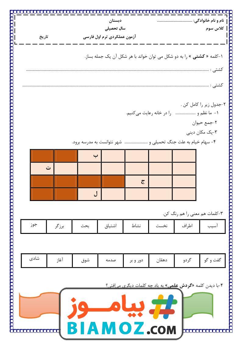 آزمون عملکردی نوبت اول فارسی (سری22) — سوم دبستان