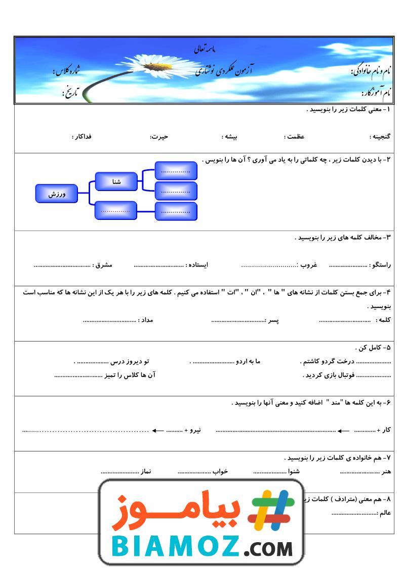 آزمون عملکردی نوشتاری نوبت اول فارسی (سری17) — سوم دبستان