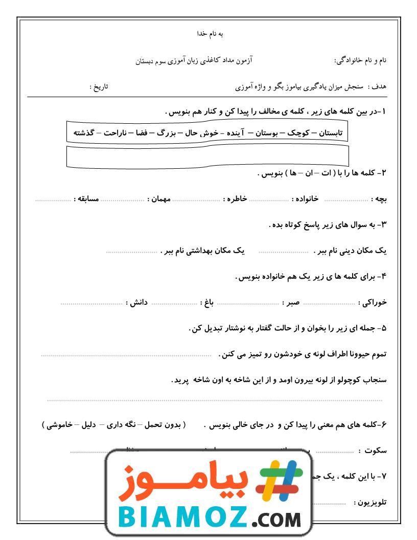 آزمون مداد کاغذی نوبت اول فارسی (سری12) — سوم دبستان