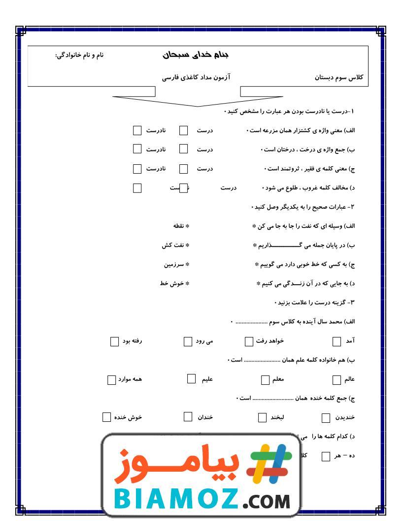آزمون مداد کاغذی نوبت دوم فارسی (سری23) — سوم دبستان