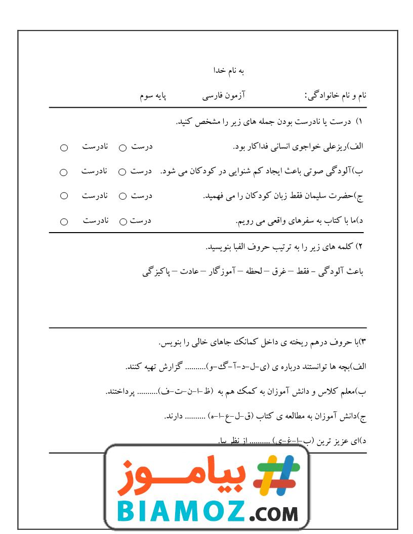آزمون نوبت اول فارسی (سری18) — سوم دبستان