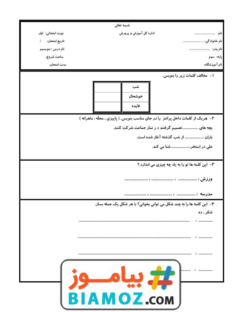 نمونه سوال بنویسیم نوبت اول فارسی (سری16) — سوم دبستان