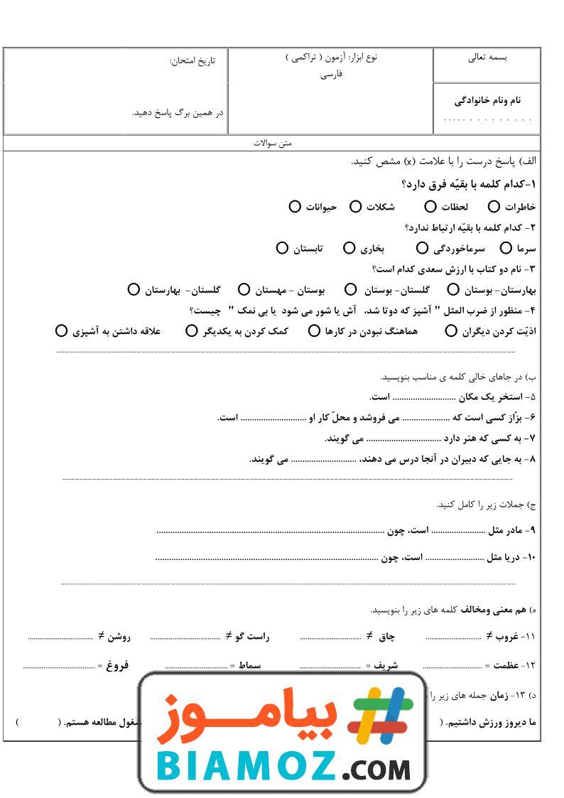 نمونه سوال نوبت دوم فارسی (سری12) — سوم دبستان