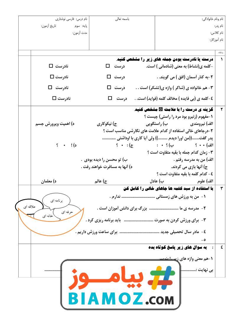 نمونه سوال نوبت دوم فارسی (سری14) — سوم دبستان