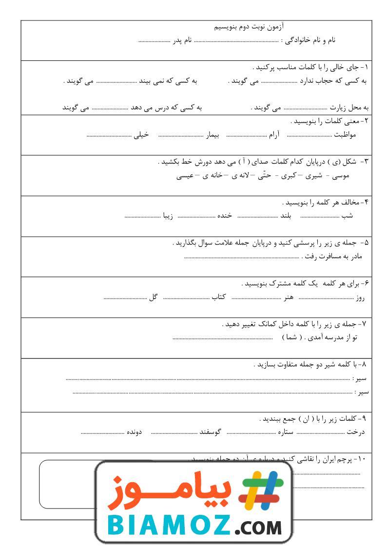 نمونه سوال نوبت دوم فارسی (سری19) — سوم دبستان