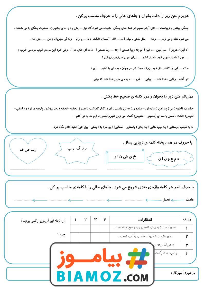 نمونه سوال نوبت دوم فارسی (سری30) — سوم دبستان