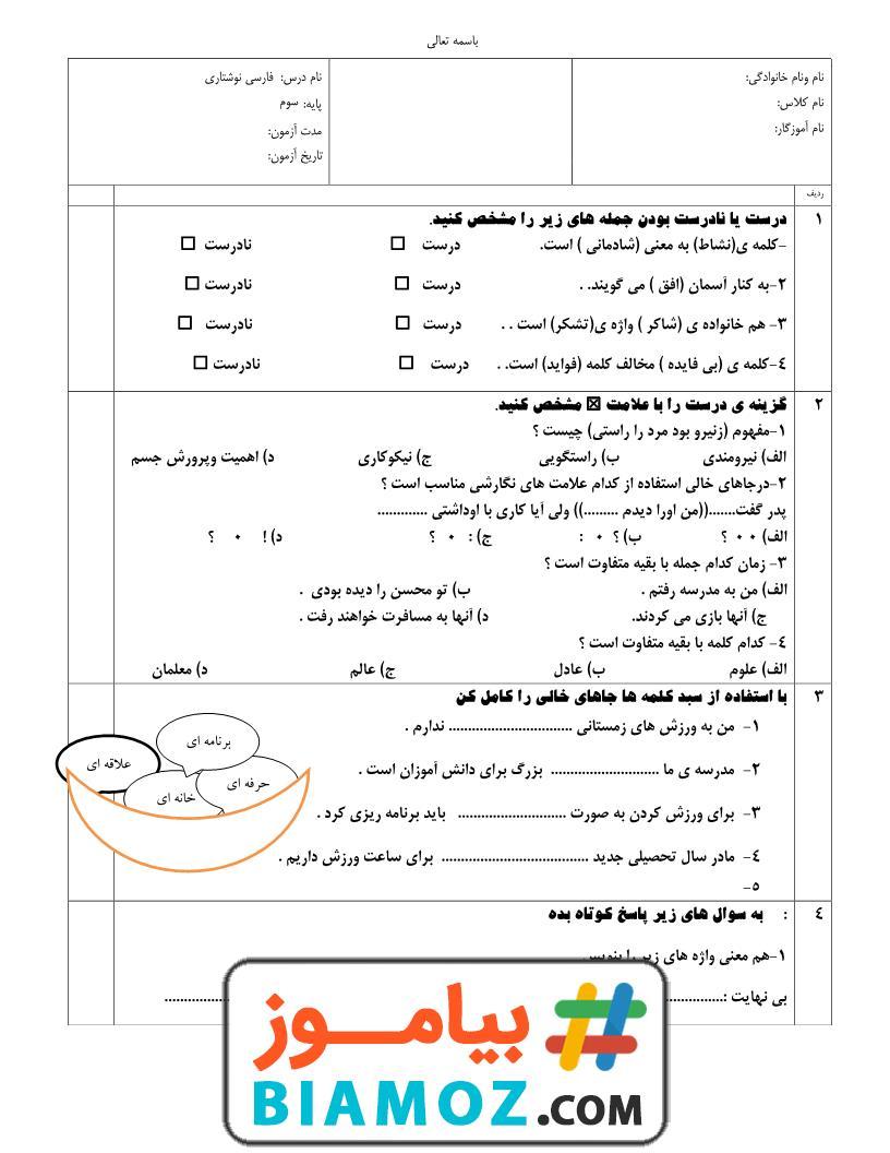 نمونه سوال نوشتاری نوبت دوم فارسی (سری31) — سوم دبستان