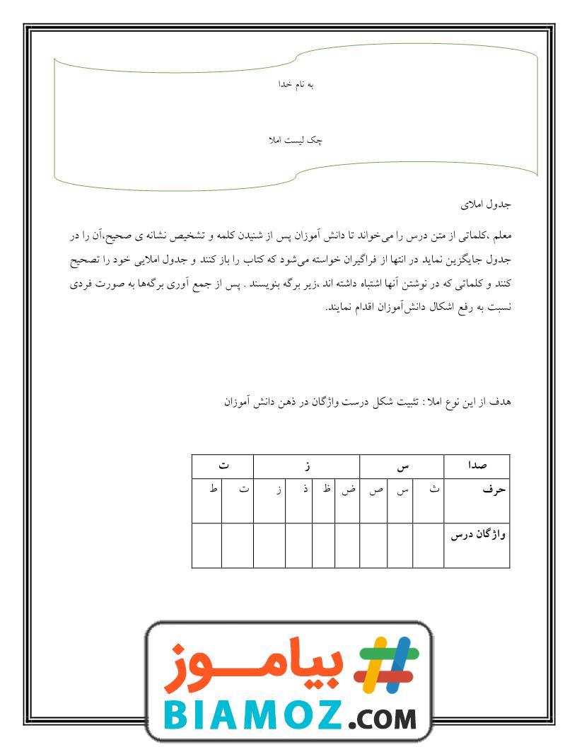 چک لیست املا نوبت دوم فارسی (سری28) — سوم دبستان