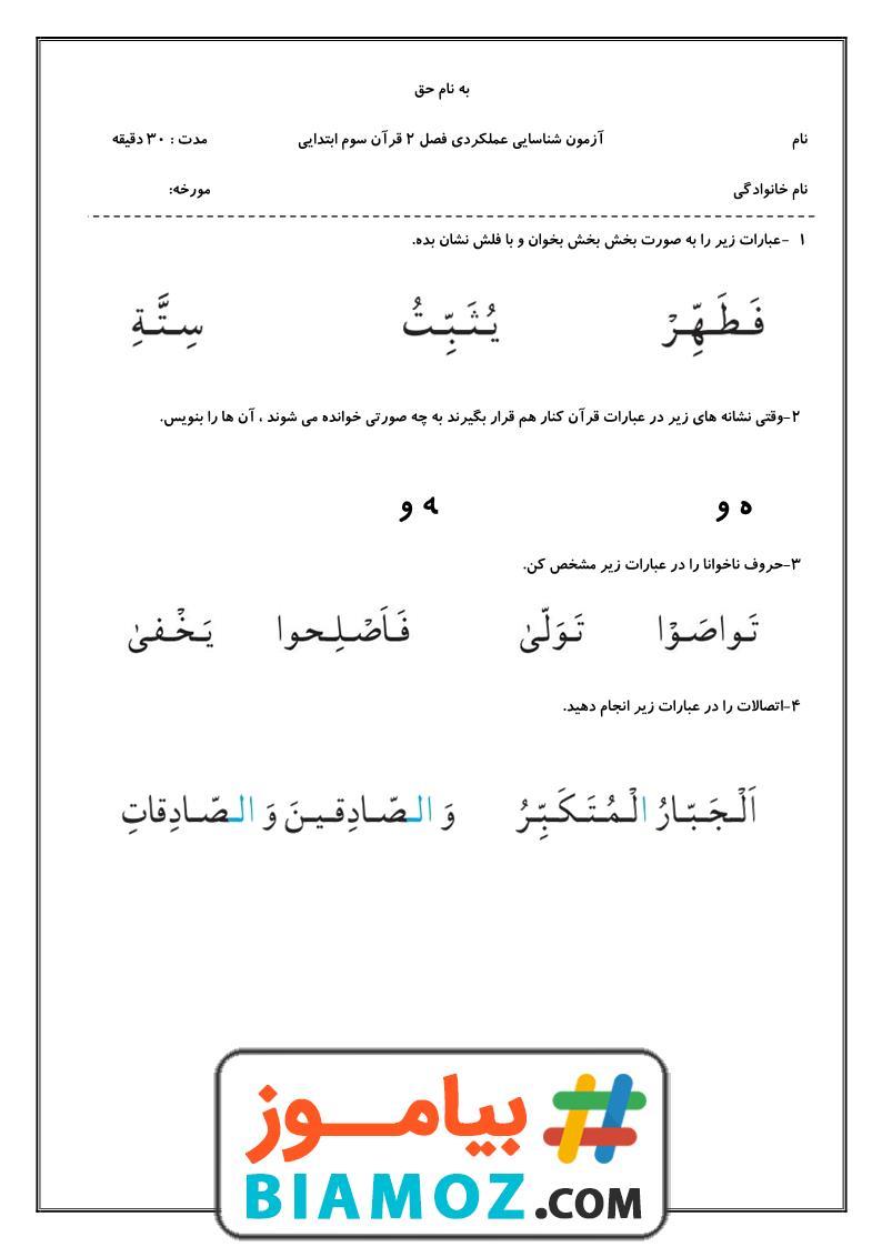 آزمون عملکردی فصل ۲ آموزش روخوانی قرآن کریم قرآن (سری۱) — سوم دبستان