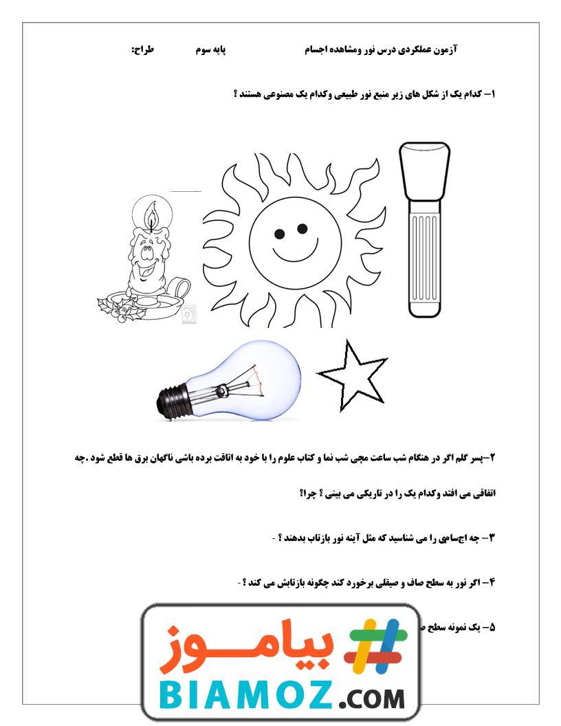 آزمون عملکردی درس ۷ نور و مشاهده اجسام علوم (سری۱) — سوم دبستان