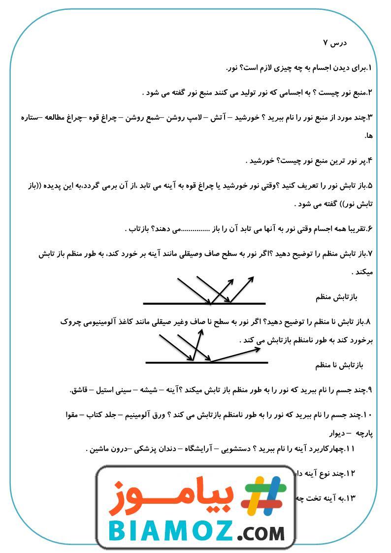 پرسش و پاسخ درس 7-8-9 علوم (سری1) — سوم دبستان