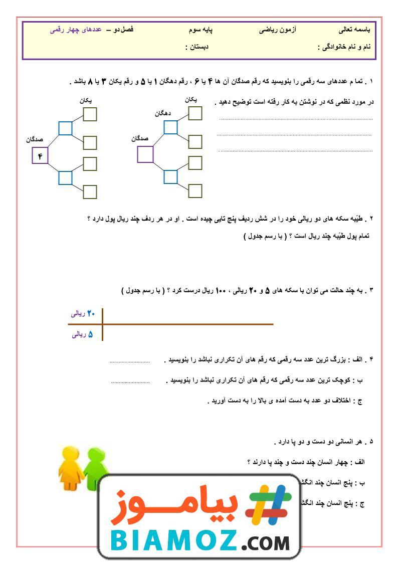 نمونه سوال فصل 2 ریاضی (سری 1) — سوم ابتدایی
