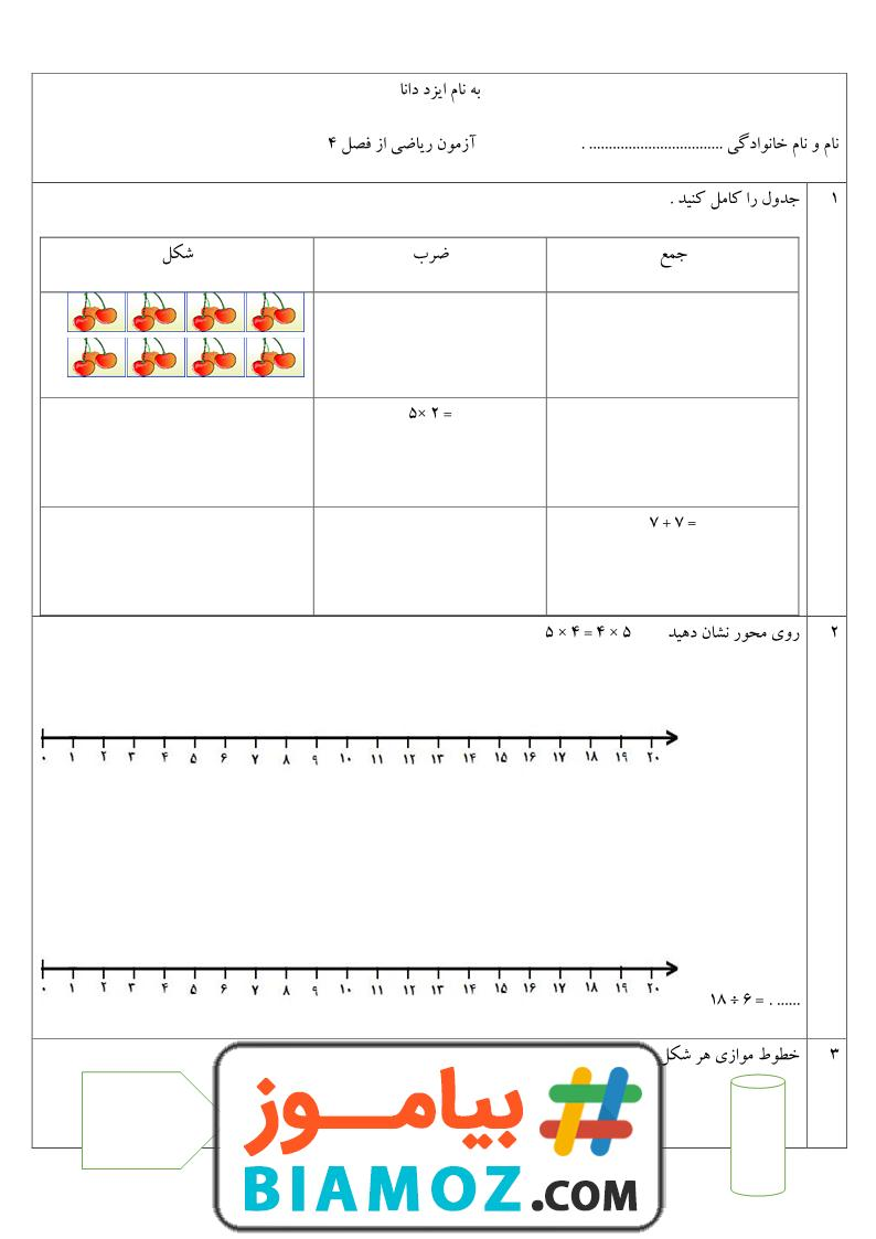 نمونه سوال فصل 2 ریاضی (سری 2) — سوم ابتدایی