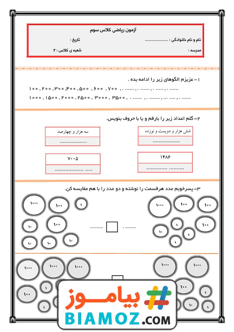نمونه سوال فصل 2 ریاضی (سری 3) — سوم ابتدایی