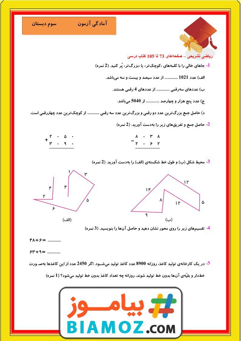 آزمون فصل 5 و 6 ریاضی (سری1) — سوم دبستان