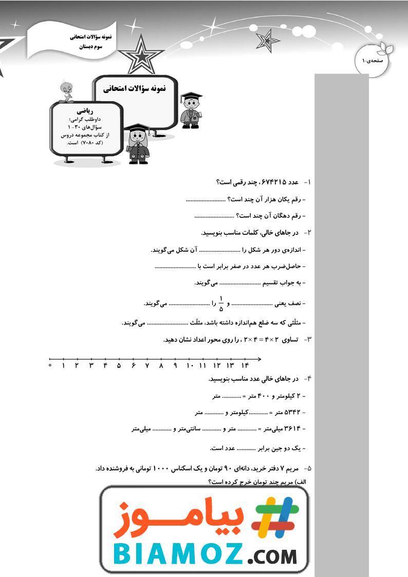 نمونه سوال نوبت دوم ریاضی با پاسخ (سری1) — سوم دبستان