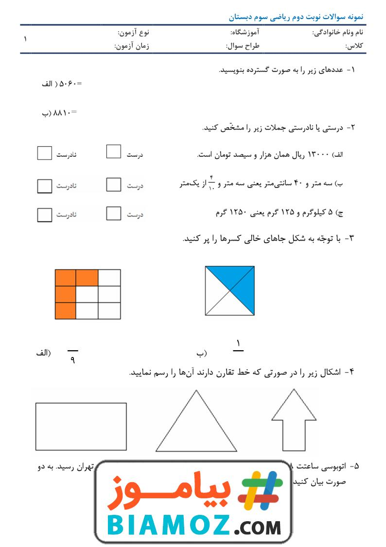 نمونه سوال نوبت دوم ریاضی (سری16) — سوم دبستان