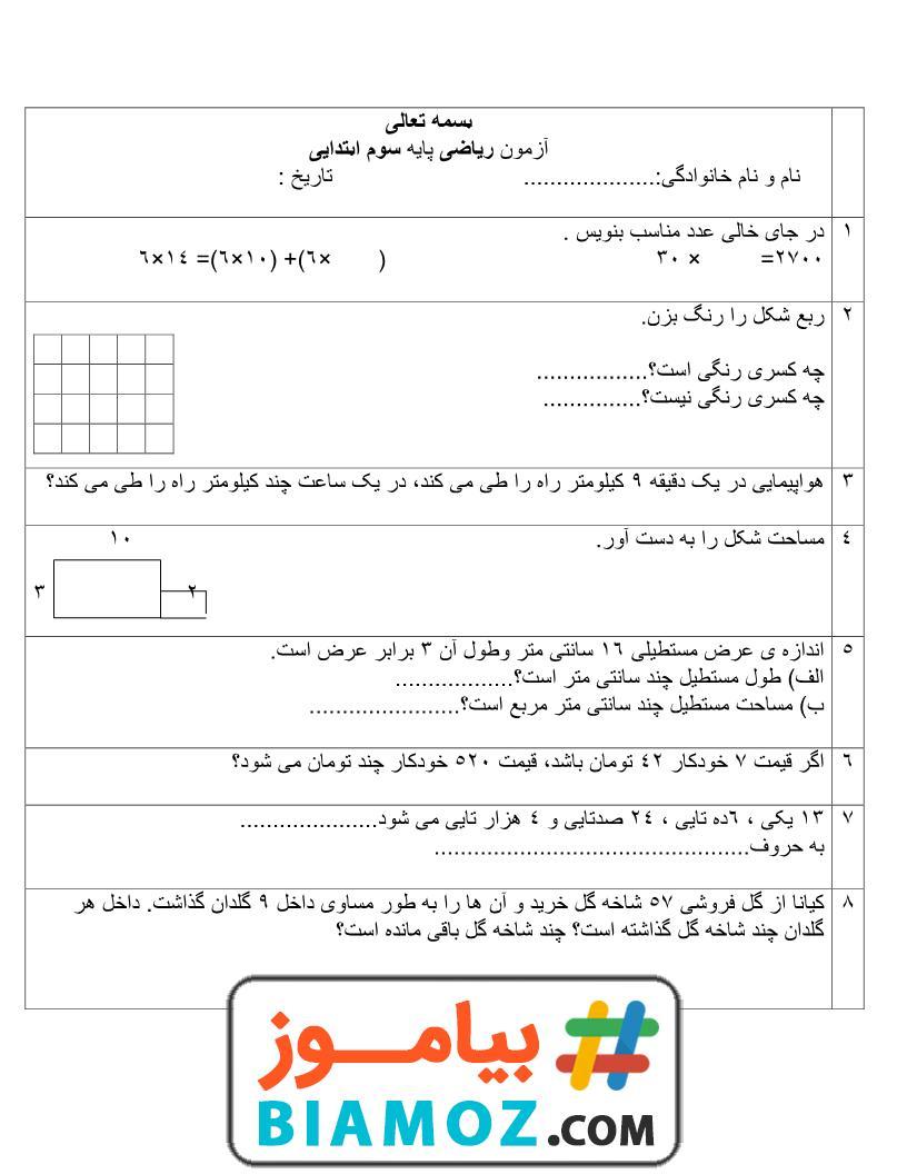 نمونه سوال نوبت دوم ریاضی (سری9) — سوم دبستان