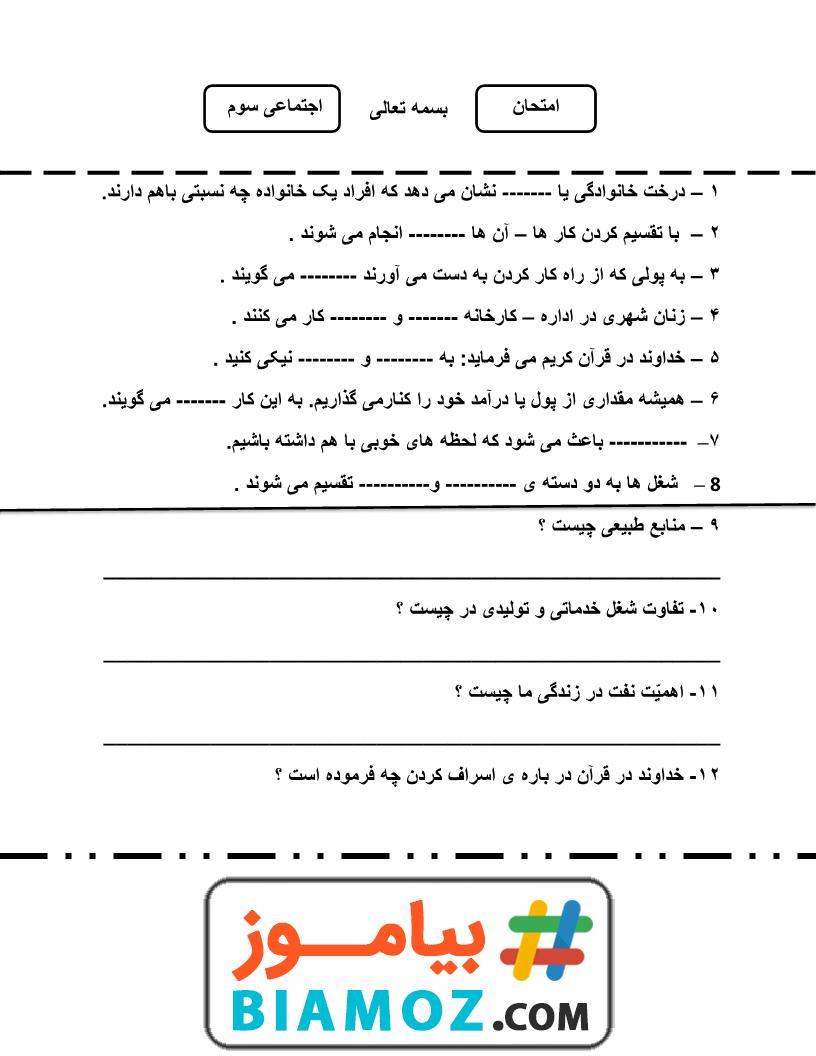 نمونه سوال نوبت اول مطالعات اجتماعی (سری 3) — سوم دبستان