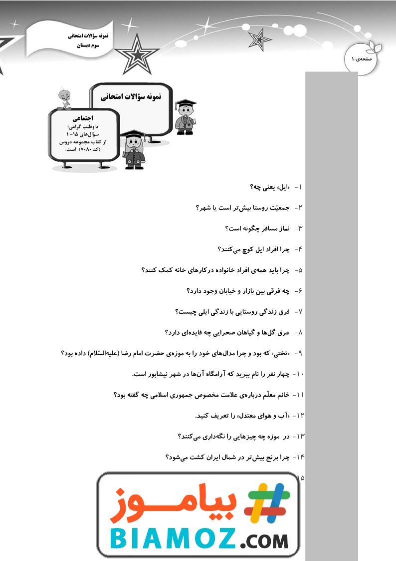 نمونه سوال نوبت دوم مطالعات اجتماعی با پاسخ (سری1) — سوم دبستان