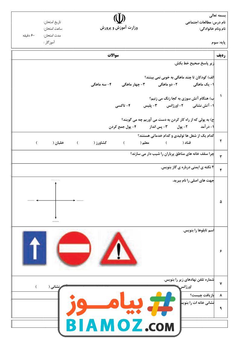 نمونه سوال نوبت دوم مطالعات اجتماعی (سری5) — سوم دبستان