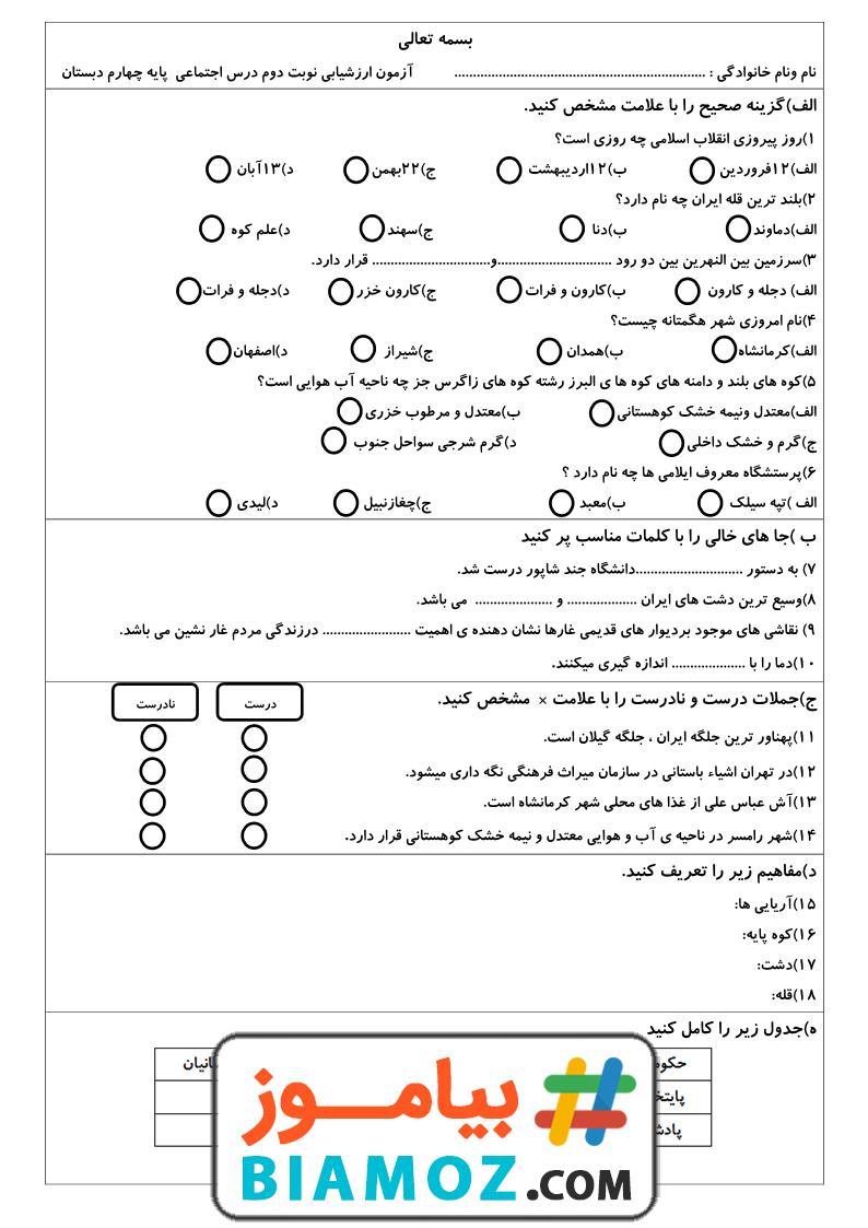 نمونه سوال نوبت دوم مطالعات اجتماعی (سری 1) — چهارم ابتدایی