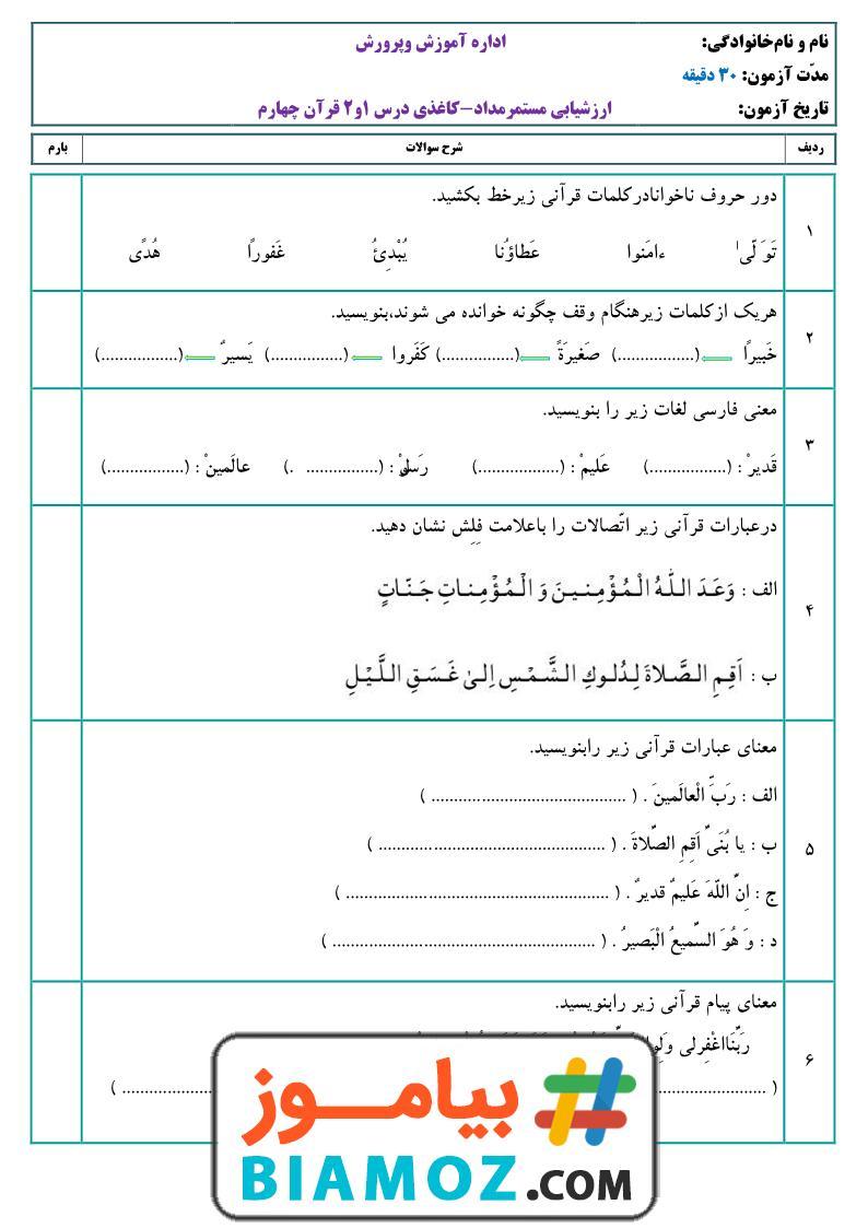 آزمون مداد کاغذی درس 1 و 2 قرآن — چهارم ابتدایی
