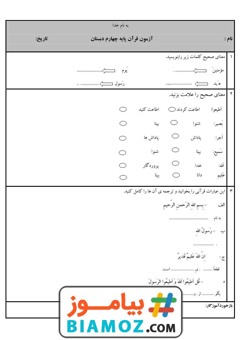نمونه سوال درس 1-2-3 قرآن — چهارم ابتدایی