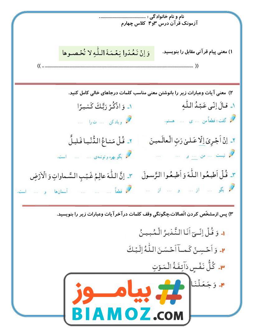 نمونه سوال درس 3 و 4 قرآن — چهارم ابتدایی
