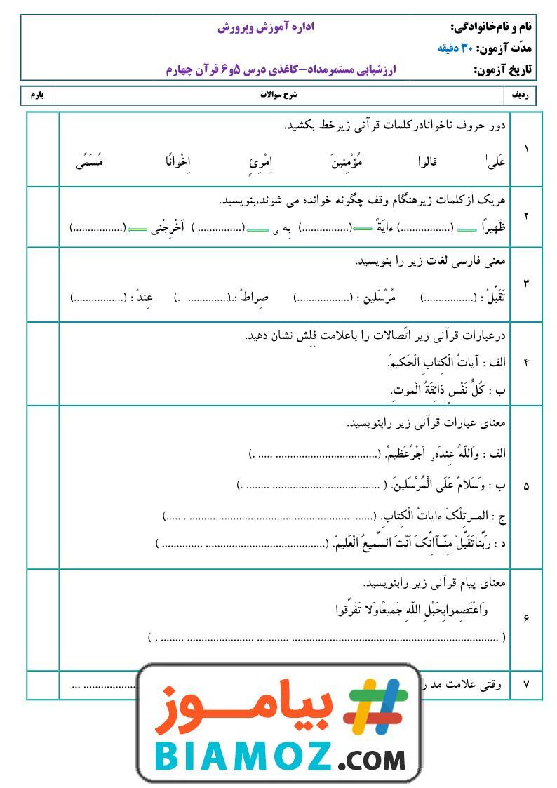 ارزشیابی مستمر مداد کاغذی درس 5 و 6 قرآن — چهارم ابتدایی