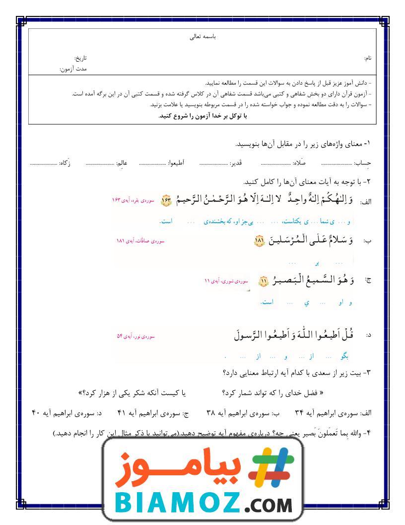 نمونه سوال نوبت اول آموزش قرآن (سری 1) — چهارم دبستان
