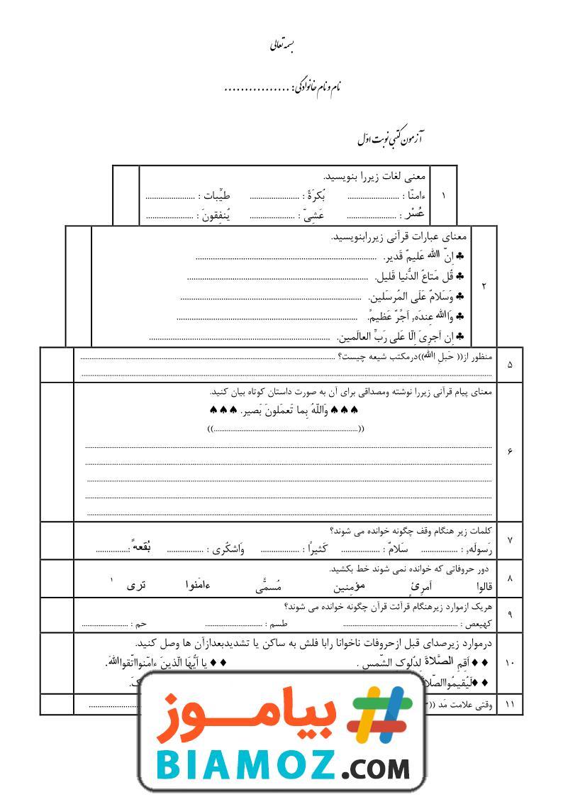 نمونه سوال نوبت اول آموزش قرآن (سری 2) — چهارم دبستان