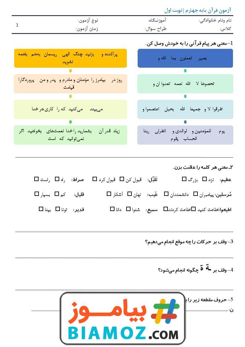 نمونه سوال نوبت اول آموزش قرآن (سری 3) — چهارم دبستان