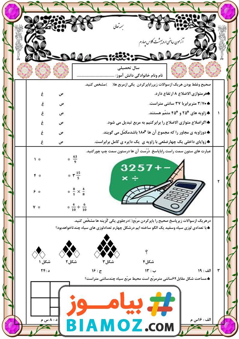 آزمون فصل 1 تا 7 ریاضی (سری1) — چهارم دبستان