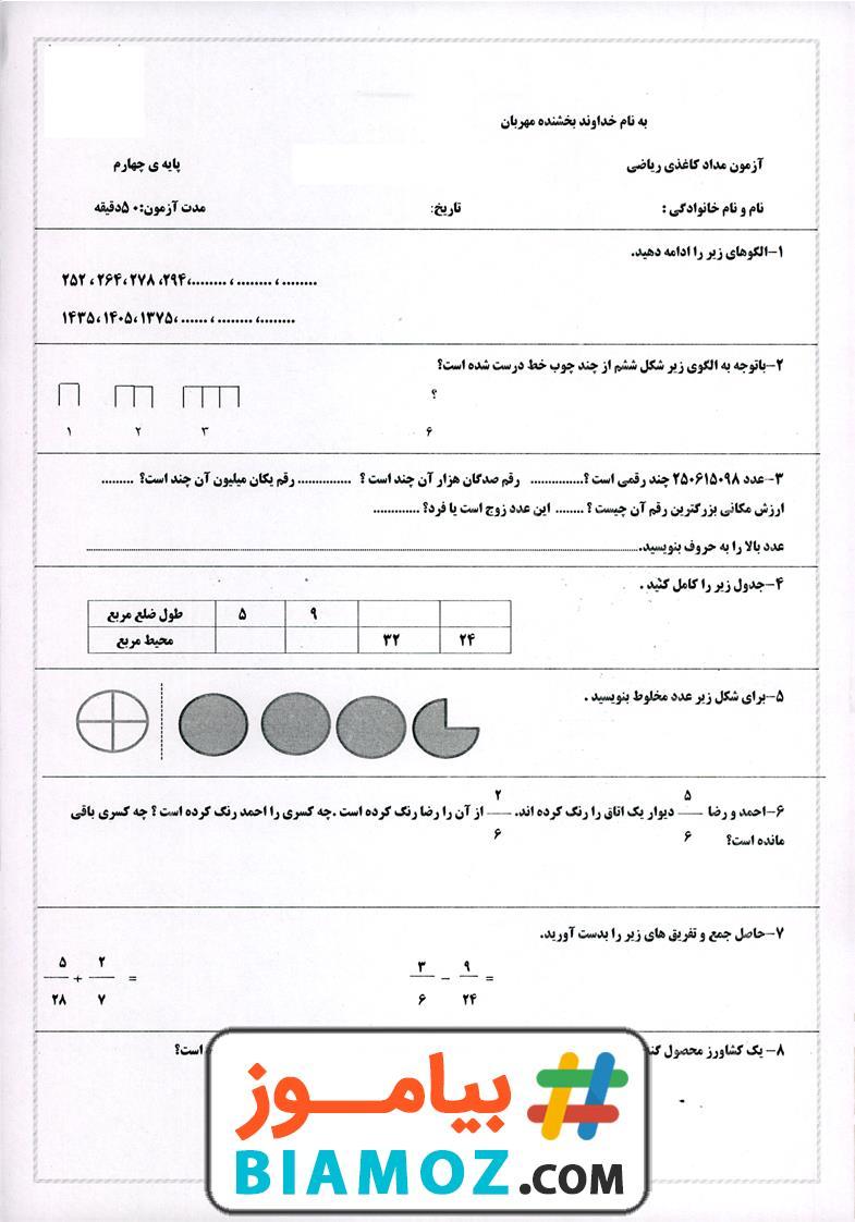 آزمون مداد کاغذی نوبت اول ریاضی (سری16) — چهارم دبستان