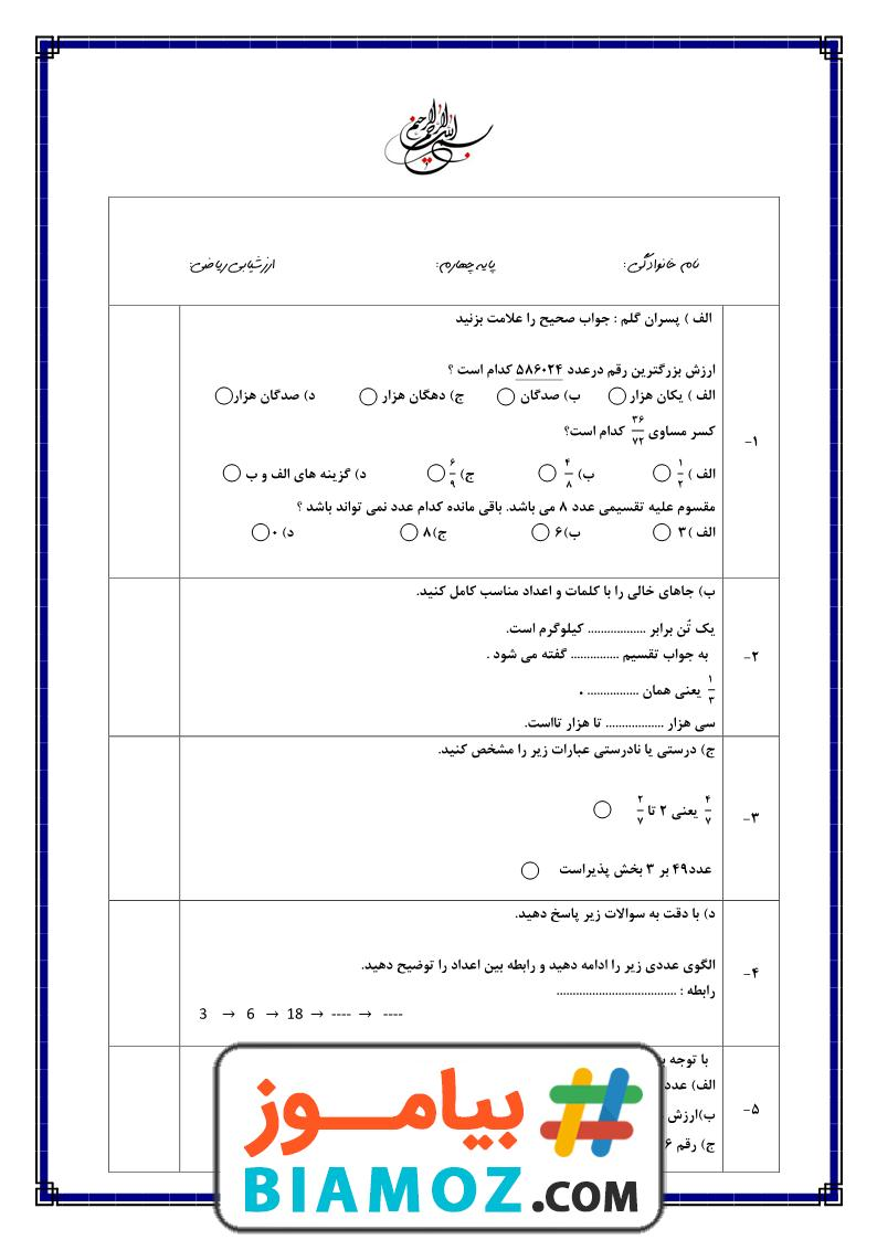 نمونه سوال نوبت اول ریاضی (سری 27) — چهارم دبستان
