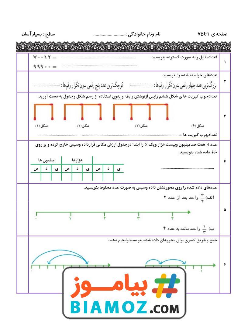 نمونه سوال نوبت اول ریاضی (سری6) — چهارم دبستان