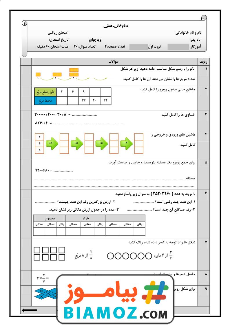 نمونه سوال نوبت اول ریاضی (سری9) — چهارم دبستان
