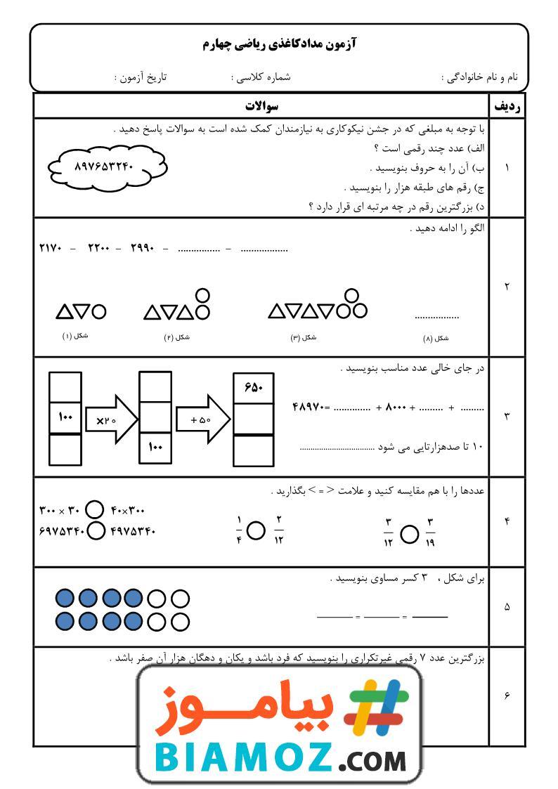 نمونه سوال نوبت دوم ریاضی (سری10) — چهارم دبستان