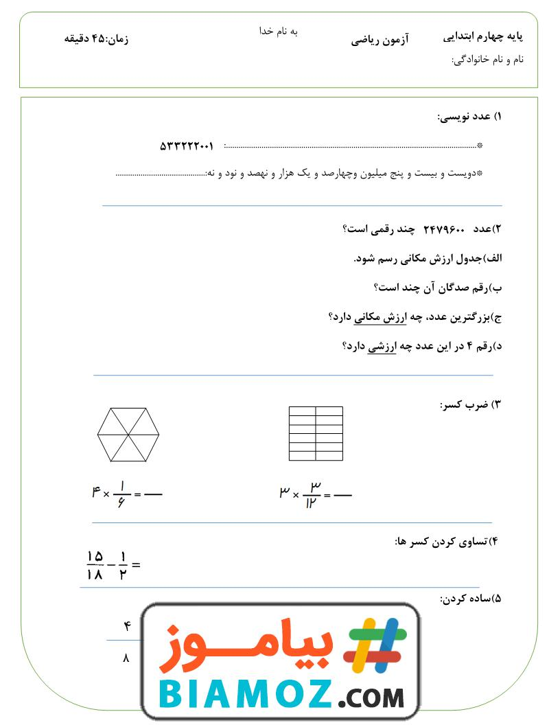 نمونه سوال نوبت دوم ریاضی (سری11) — چهارم دبستان