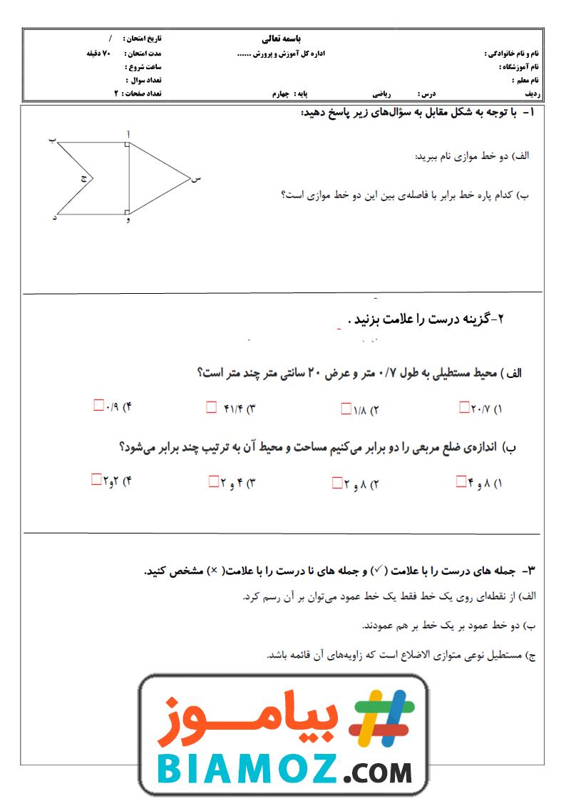 نمونه سوال نوبت دوم ریاضی (سری9) — چهارم دبستان