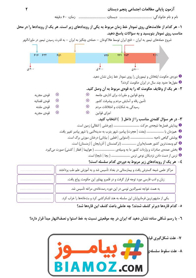 آزمون نوبت دوم مطالعات اجتماعی (سری21) — پنجم دبستان