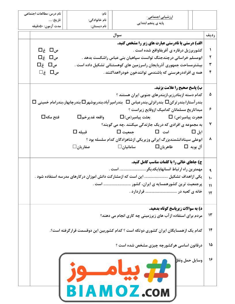 ارزشیابی نوبت دوم مطالعات اجتماعی (سری14) — پنجم دبستان