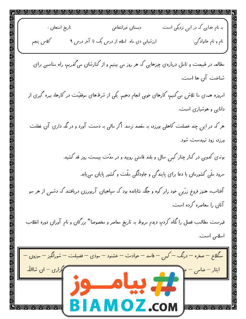 آزمون املا 1درس 1 تا 9 فارسی (سری1) — پنجم دبستان