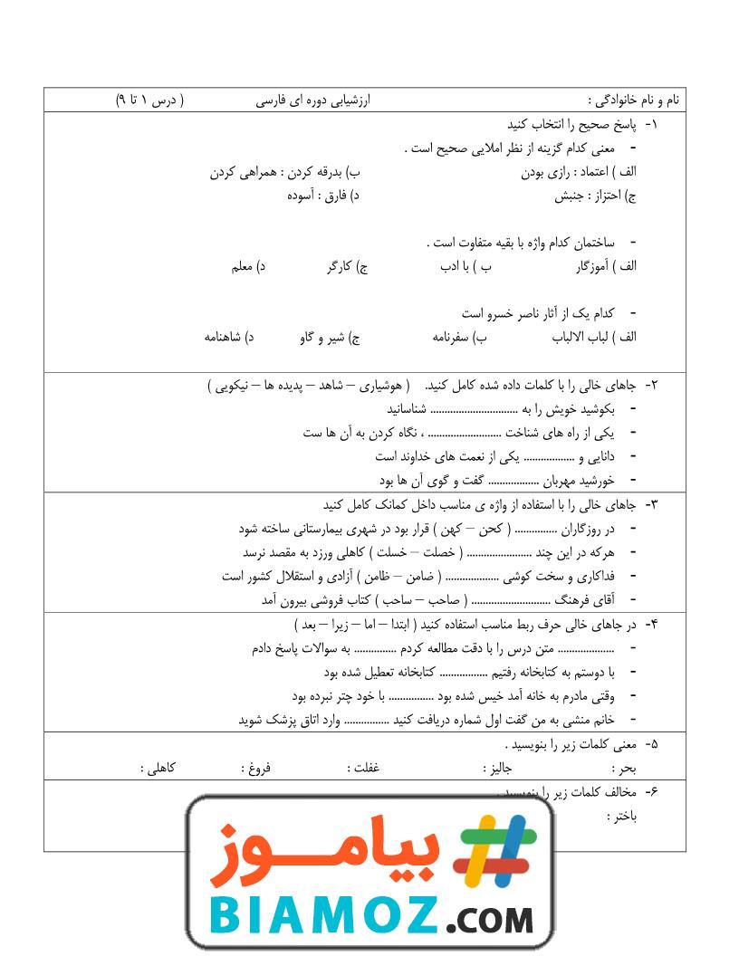 ارزشیابی درس 1 تا 9 فارسی (سری1) — پنجم دبستان