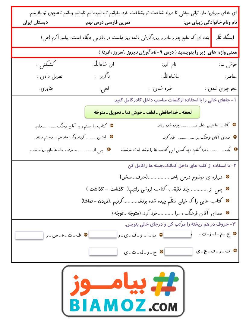 تمرین درس 9 نام آوران دیروز امروز فردا فارسی (سری1) — پنجم دبستان