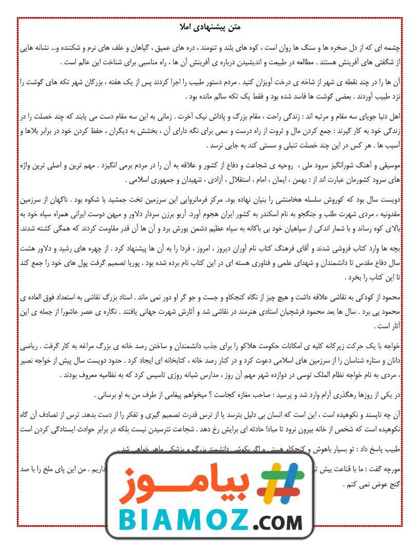 آزمون املا نوبت دوم فارسی (سری23) — پنجم دبستان